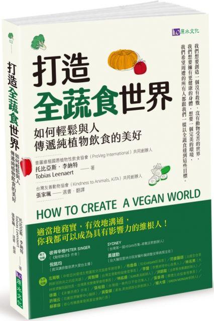 打造全蔬食世界