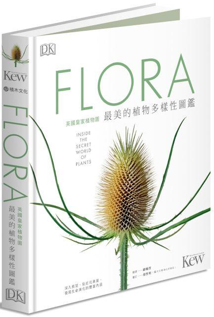 FLORA英國皇家植物園最美的植物多樣性圖鑑:深入根莖、貼近花果葉,發現生命演化的豐富內涵(精裝)