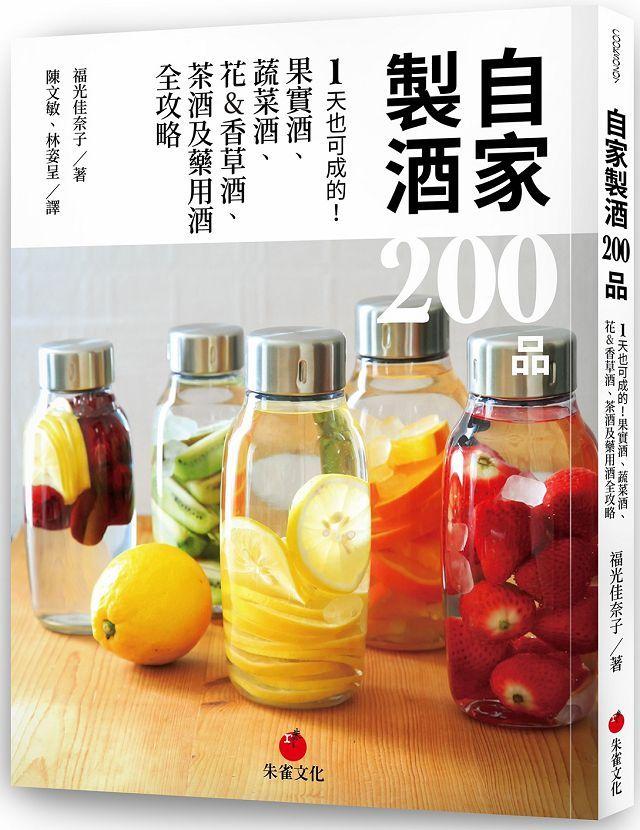 自家製酒 200 品:1天也可成的!果實酒、蔬菜酒、花&香草酒、茶酒及藥用酒全攻略