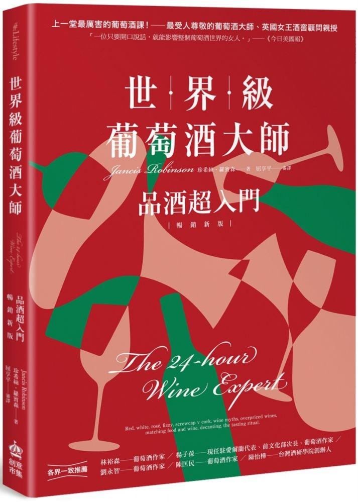 世界級葡萄酒大師:品酒超入門(暢銷新版)