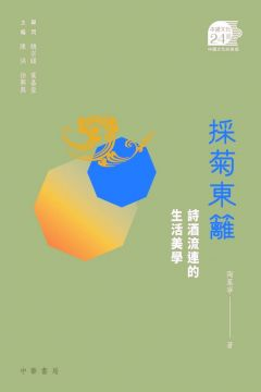 採菊東籬:詩酒流連的生活美學