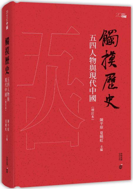 觸摸歷史:五四人物與現代中國(增訂本)(精裝)