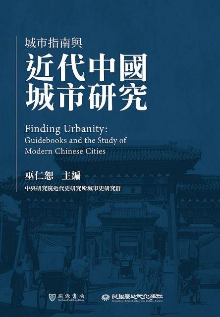 城市指南與近代中國城市研究(精裝)