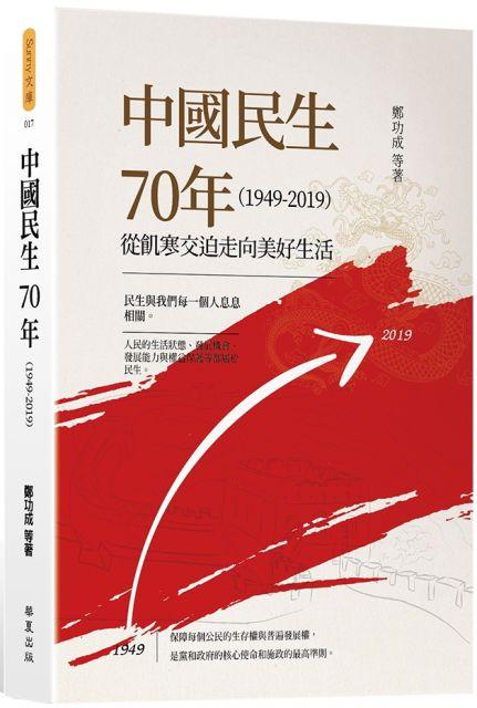 中國民生70年(1949~2019)從飢寒交迫走向美好生活