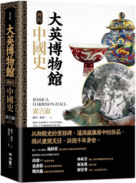 大英博物館裡的中國史(精裝)