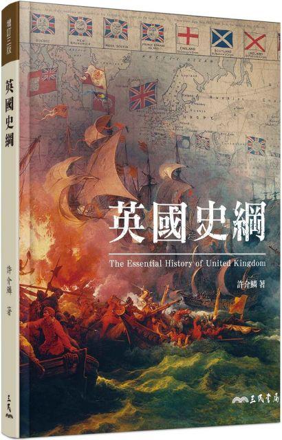英國史綱(增訂三版)