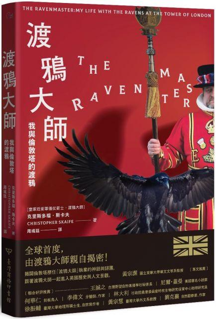 渡鴉大師:我與倫敦塔的渡鴉