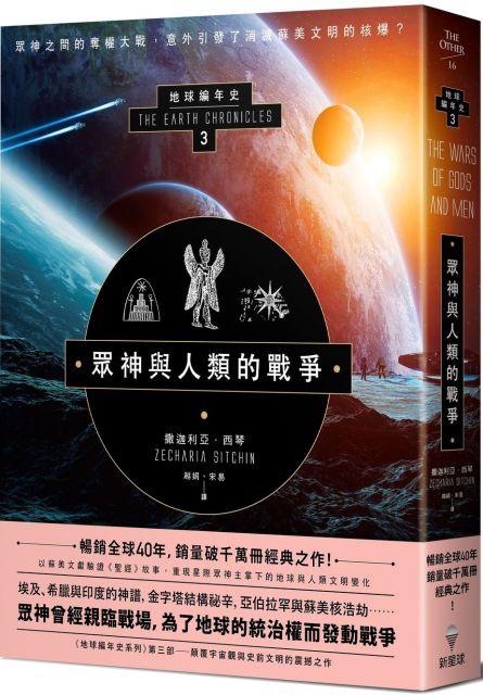 眾神與人類的戰爭:地球編年史第三部(全新校譯版)