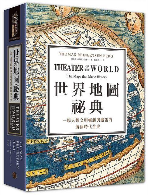 世界地圖祕典:一場人類文明崛起與擴張的製圖時代全史(精裝)