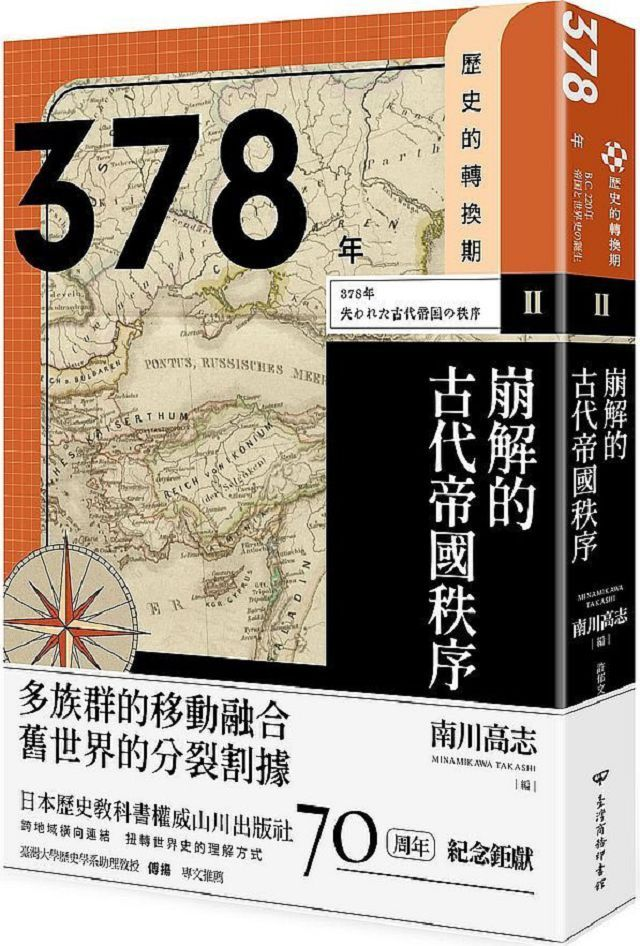 歷史的轉換期(2)378年:崩解的古代帝國秩序