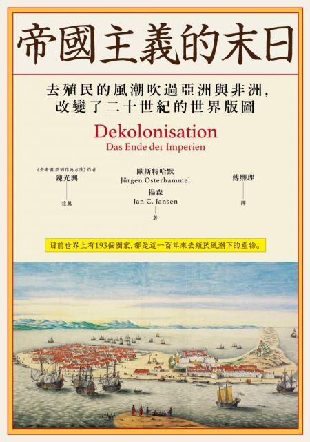 帝國主義的末日:去殖民的風潮吹過亞洲與非洲,改變了二十世紀的世界版圖