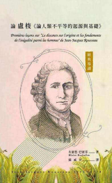 經典導讀:論盧梭《論人類不平等的起源與基礎》