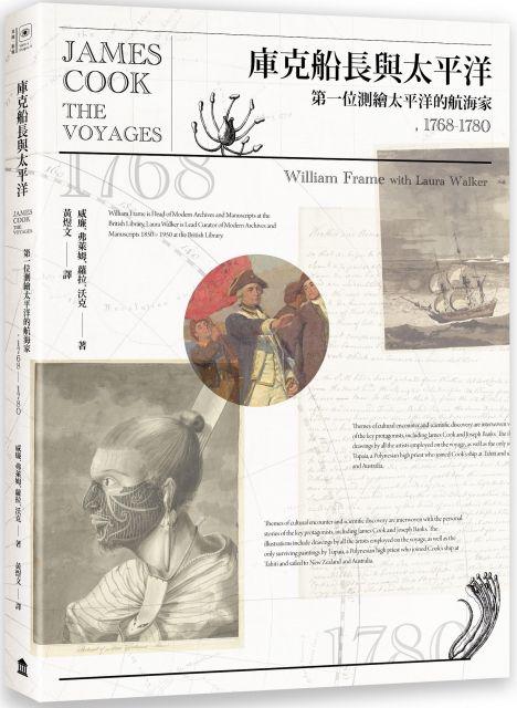 庫克船長與太平洋:第一位測繪太平洋的航海家(1768~1780)