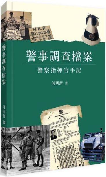 警事調查檔案:警察指揮官手記