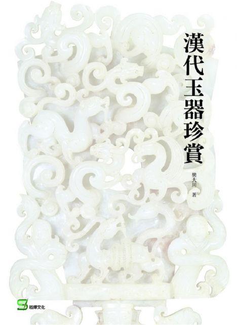 漢代玉器珍賞