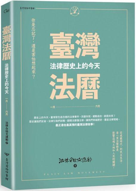 臺灣法曆:法律歷史上的今天(1~6月)