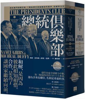 總統俱樂部:從杜魯門到歐巴馬,二戰後歷任美國總統的競爭、和解與合作(上下冊不分售)