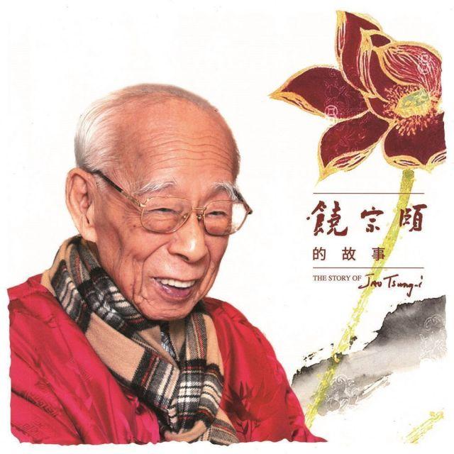 饒宗頤的故事The Story of Jao Tsung-i