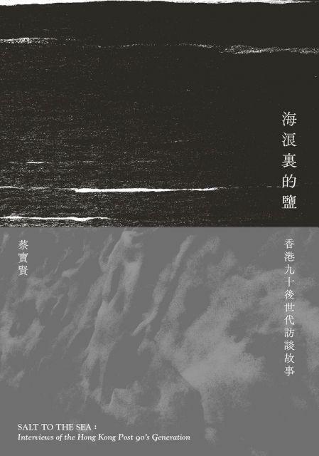海浪裏的鹽:香港九十後世代訪談故事