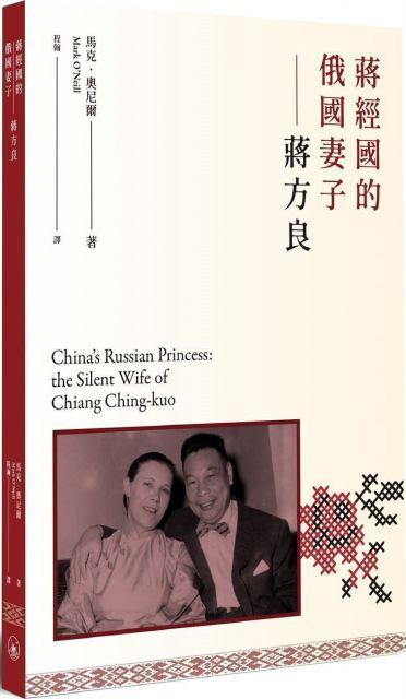 蔣經國的俄國妻子:蔣方良(中文版)