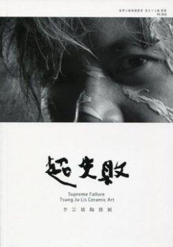 超失敗:李宗儒陶藝展