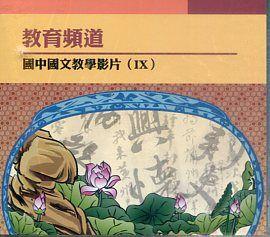 教育頻道:國中國文教學影片Ⅸ