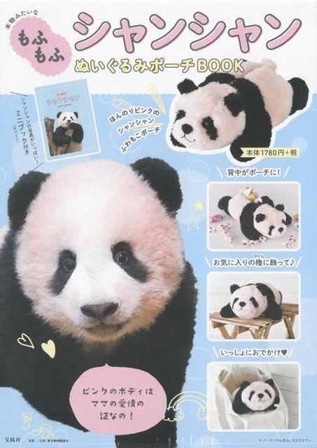 上野動物園貓熊寶寶「香香」可愛單品:玩偶造型收納包