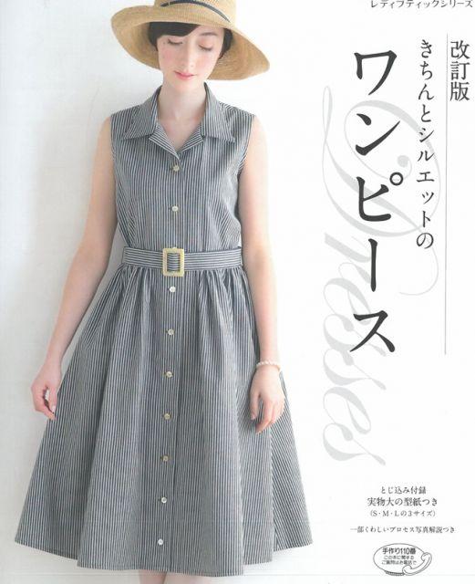 (新版)簡單裁縫成熟美麗洋裝服飾作品31款