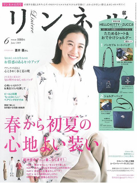 自然生活風格服飾圖鑑 6月號/2019