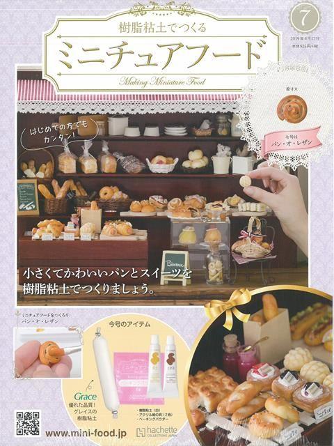 樹脂黏土製作迷你美味餐點手藝特刊 7:附葡萄麵包捲材料組