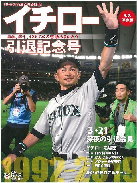 鈴木一朗引退記念號完全保存讀本