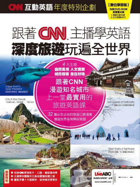CNN互動英語年度特別企畫:跟著CNN主播學英語.深度旅遊玩遍全世界