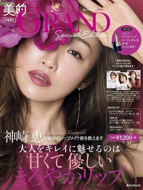 美的GRAND(2019.07)特別版:附Kanebo Media水灩光唇膏RS-01玫瑰色