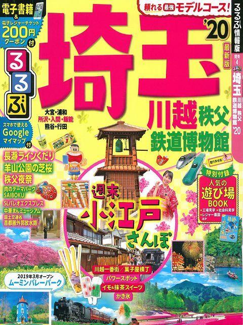 埼玉川越秩父鐵道博物館吃喝玩樂情報大蒐集 2020