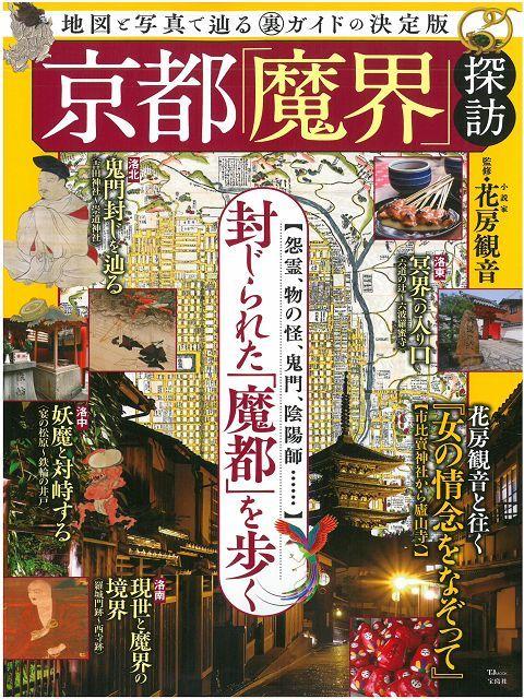 京都「魔界」探訪完全導覽讀本