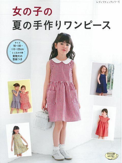可愛女孩夏季美麗洋裝裁縫作品41款
