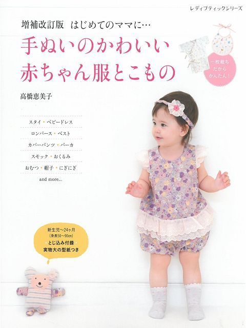 (新版)愛心手縫嬰幼兒服飾小物作品選64款