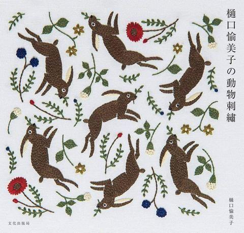 ?口愉美子可愛動物刺繡圖案作品手冊