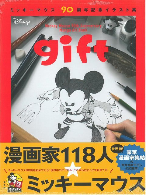 米老鼠米奇90週年紀念人氣漫畫家118人插畫集:gift