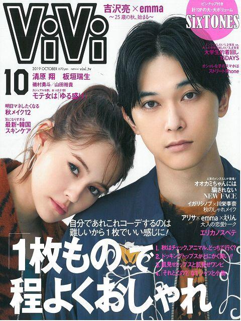 VIVI 10月號/2019