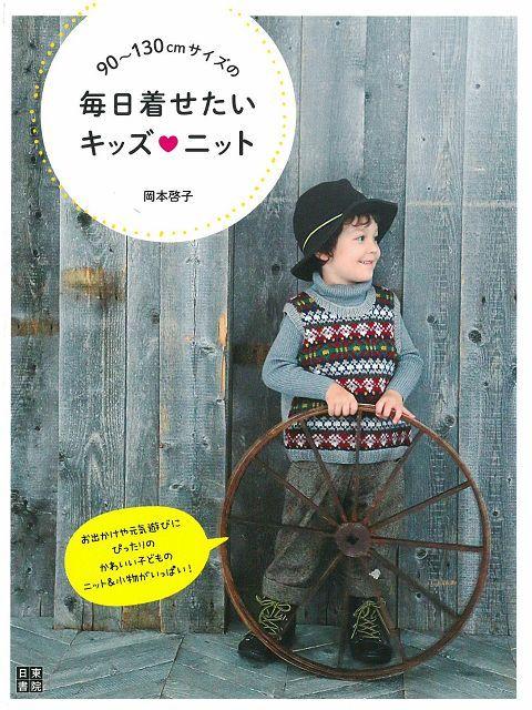 可愛兒童每日毛編服飾小物設計作品集