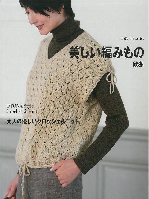 美麗秋冬時髦服飾與生活小物編織作品集