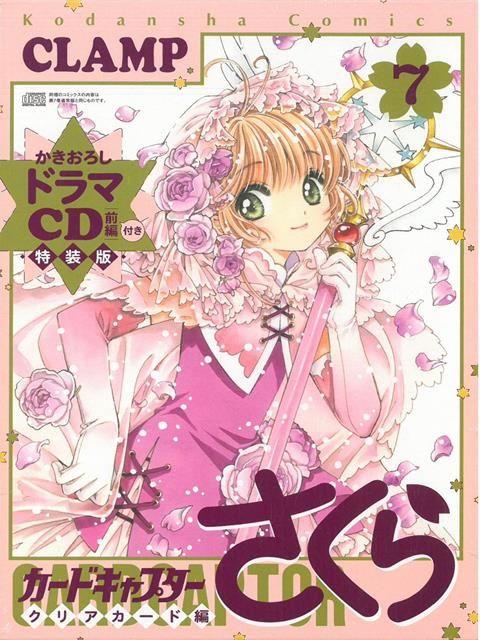 (日本漫畫特裝版)庫洛魔法使CLEAR CARD篇 NO.7:附廣播劇CD
