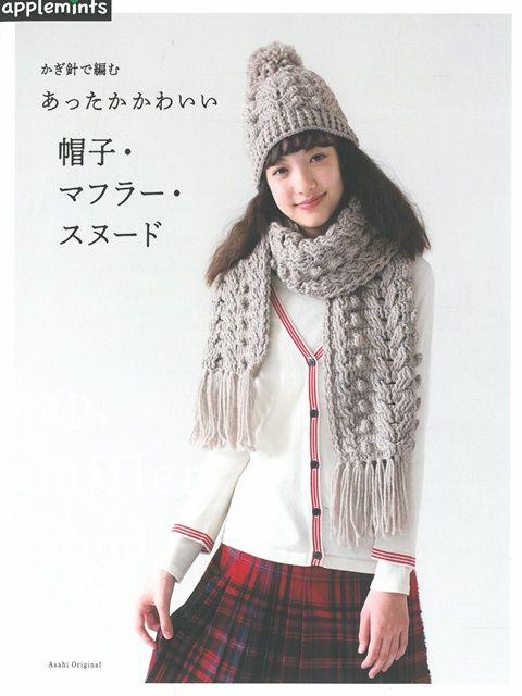 鉤針編織保暖可愛帽子‧圍巾‧小物手藝作品集