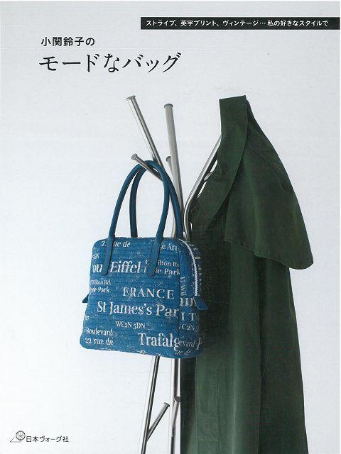 小關鈴子時髦提包裁縫設計作品集