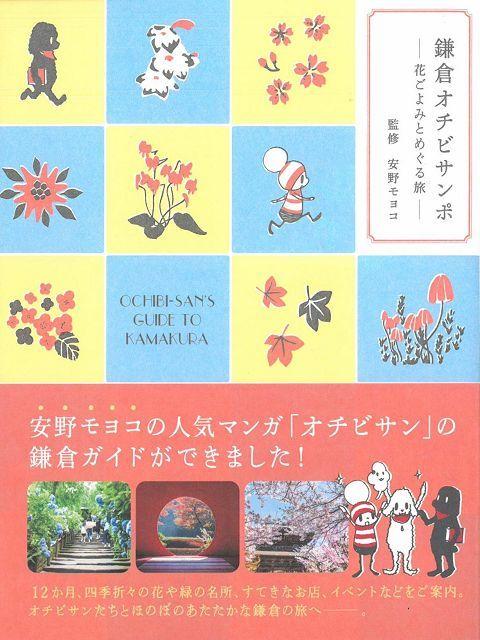 鎌倉OCHIBISAN花卉風景之旅探訪導覽手冊