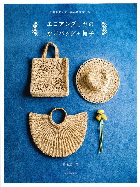 橋本真由子ECO ANDARIA編織時髦提包+帽子作品集