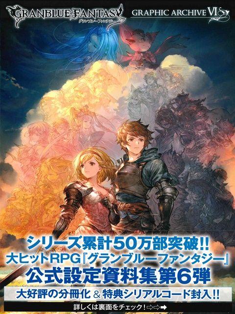 碧藍幻想GRANBLUE FANTASY遊戲公式設定資料集 6