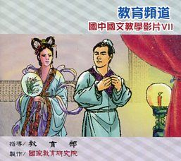 教育頻道:國中國文教學影片Ⅶ (DVD)