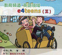 教育頻道:英語領域 e4teens (Ⅲ)(DVD)